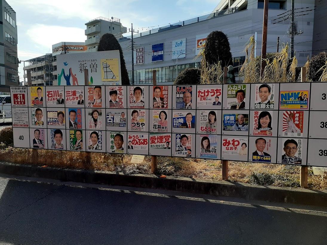 選 戸田 市議
